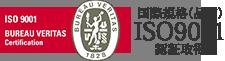 国際規格(品質)ISO9001認証取得