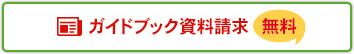ガイドブック資料請求