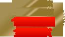 最高級フッ素塗装工事実績9年連続全国受賞