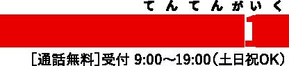 0120-1010-19