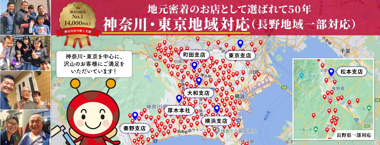 神奈川・東京地域対応14,000件以上の塗装実績