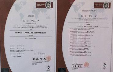 安心.5 国際規格ISO9001を認証取得徹底した品質管理で安心