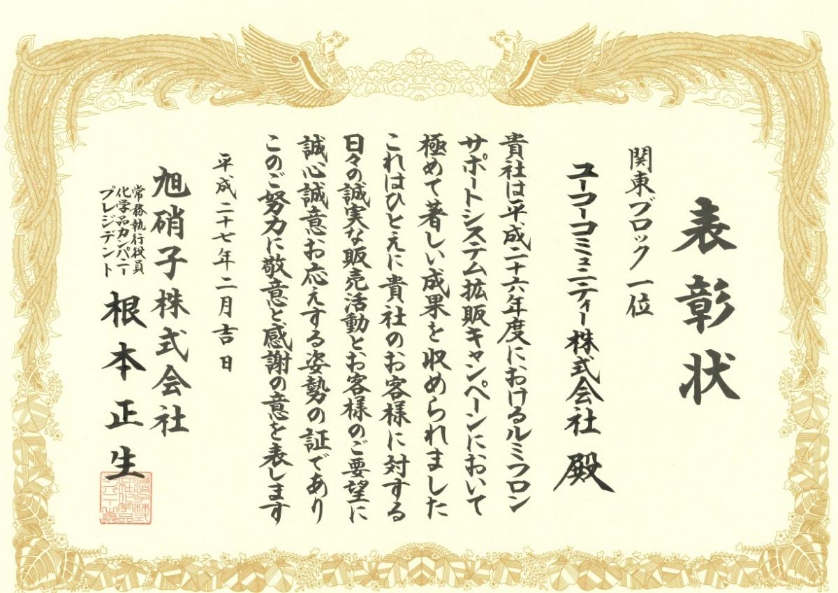 表彰状:平成26年