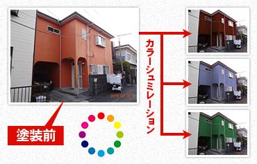 安心.10 カラーシミュレーションで施工後をイメージできるから安心