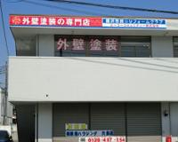 [藤沢支店]藤沢市民☆リフォームクラブ
