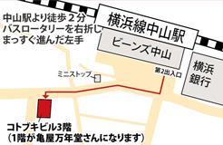 [横浜・緑支店]緑区民☆リフォームクラブ